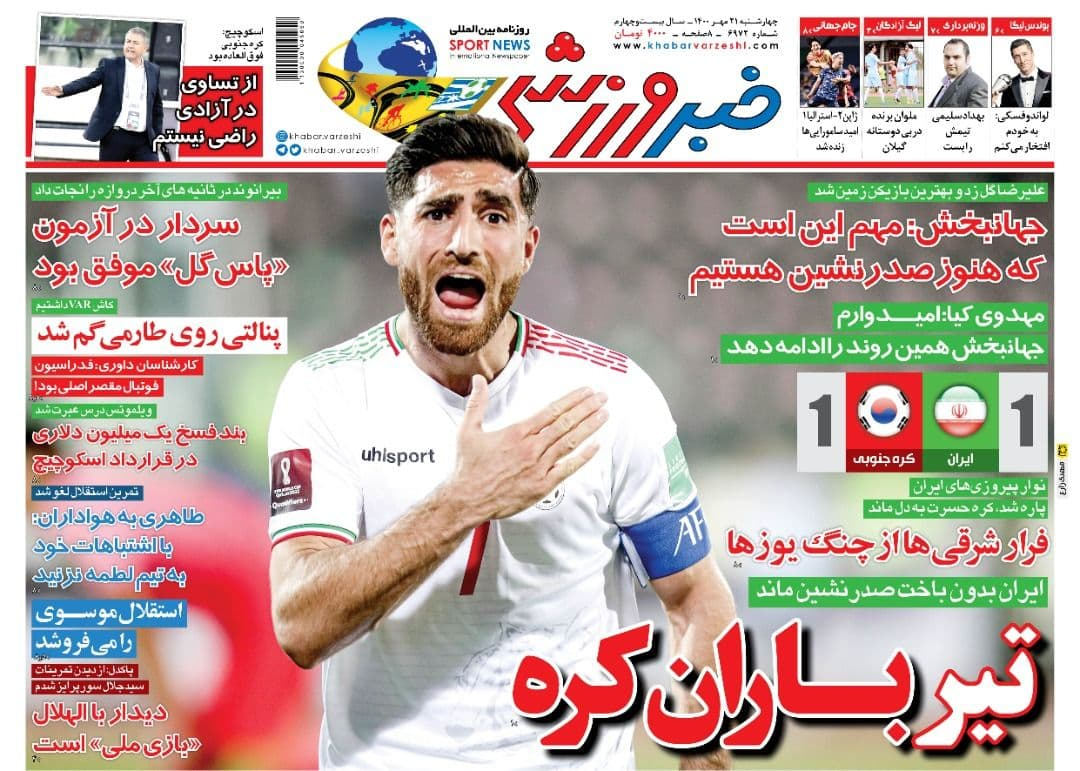 روزنامه خبر ورزشی