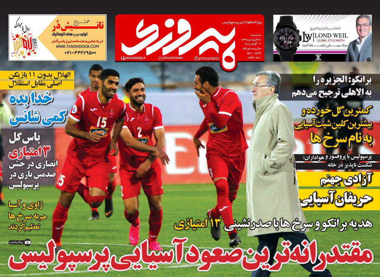 روزنامه ورزشی پیروزی