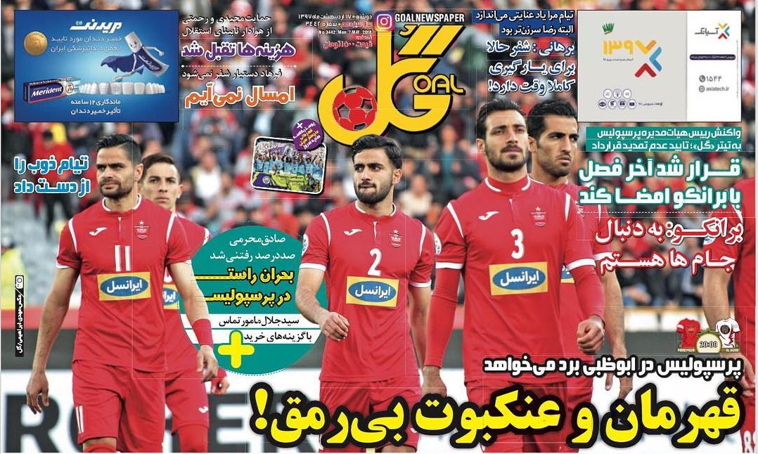 روزنامه ورزشی گل