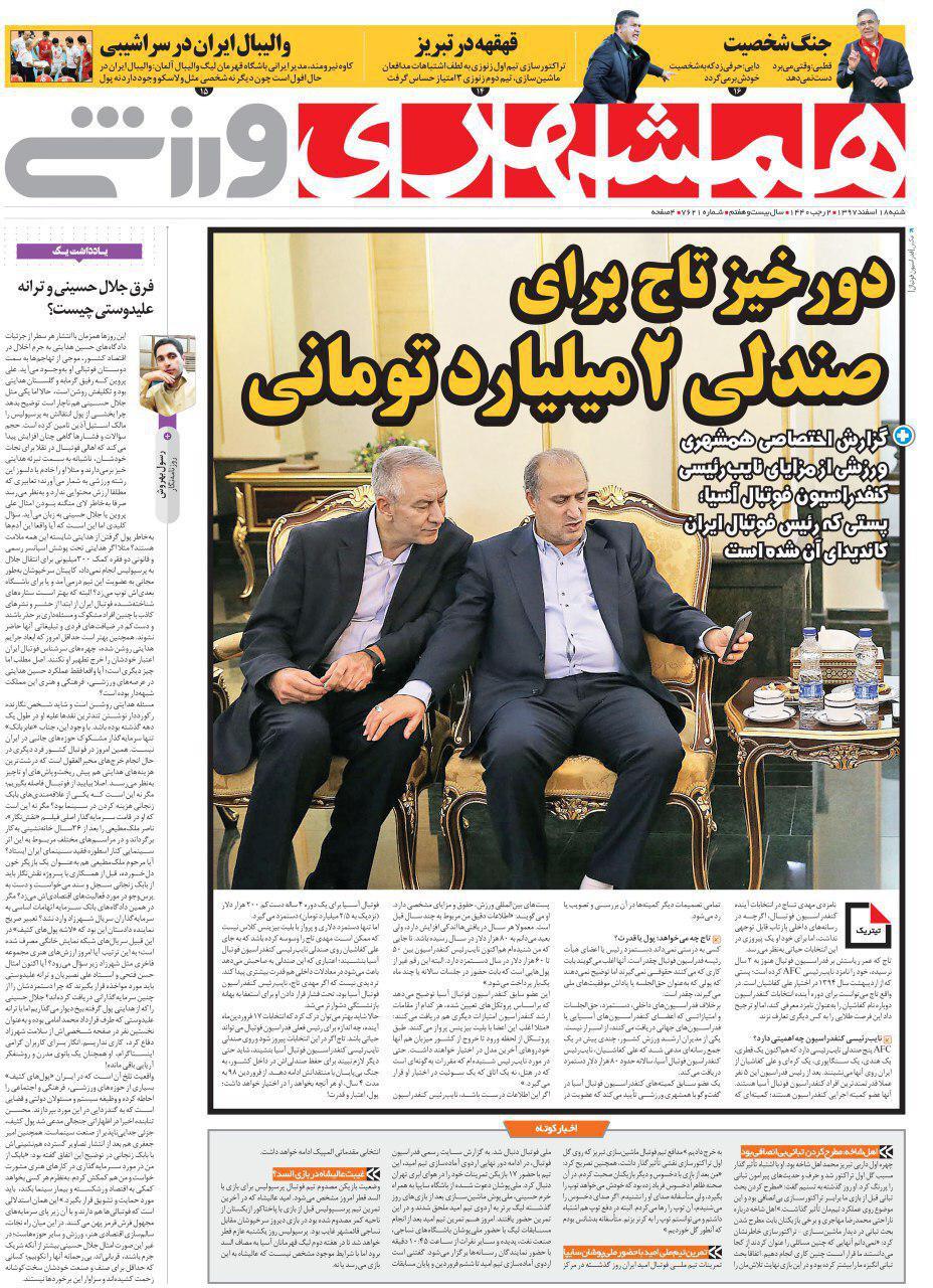 روزنامه همشهری ورزشی
