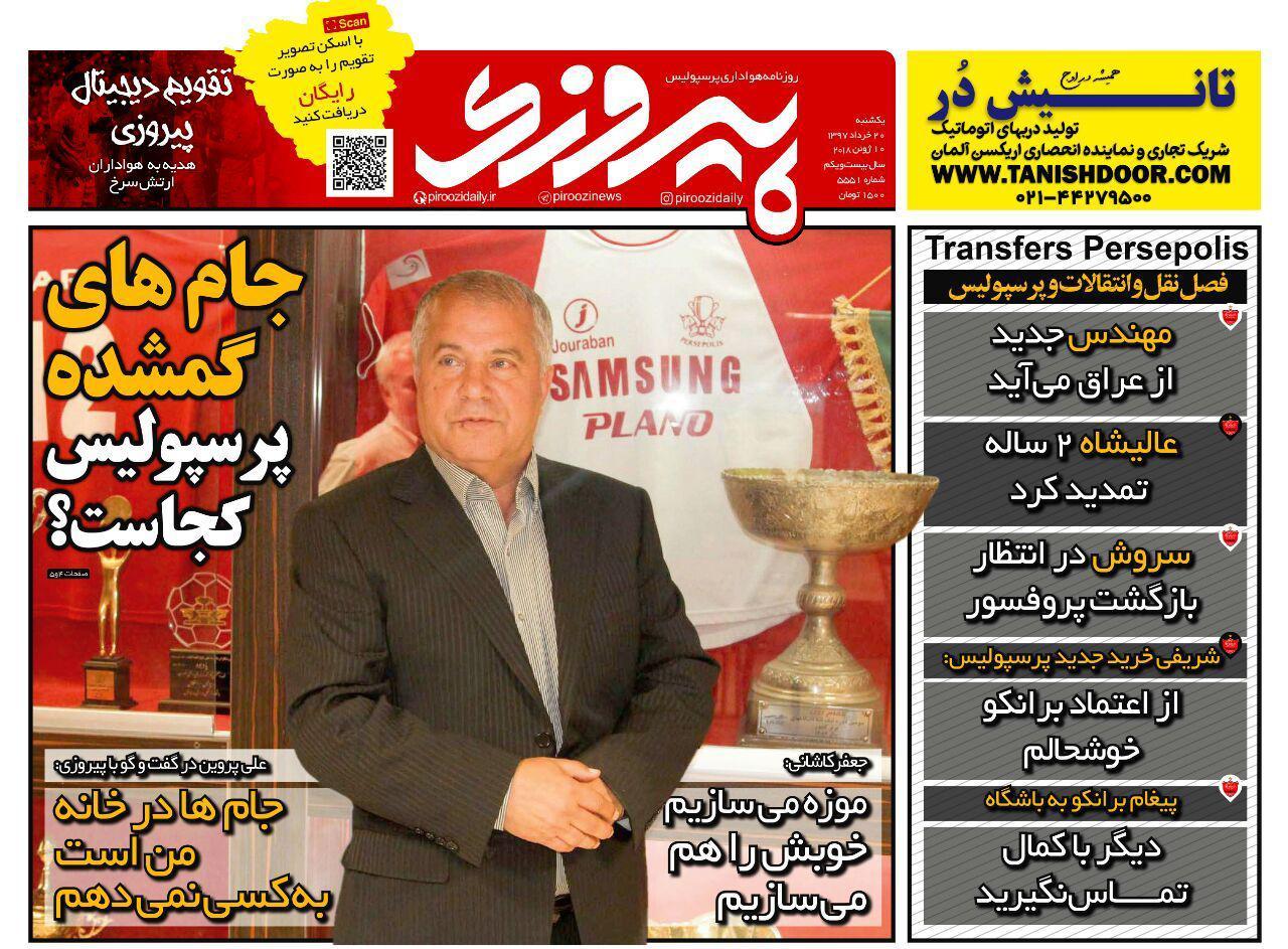 روزنامه پیروزی