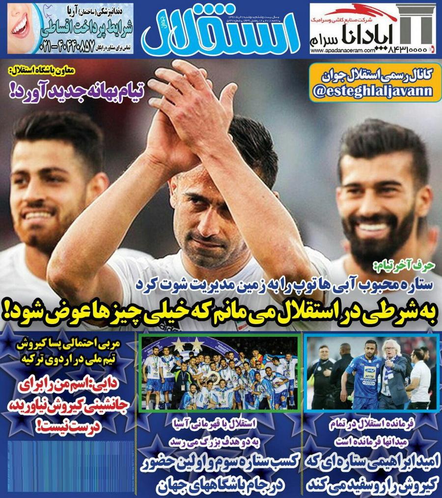 روزنامه استقلال جوان