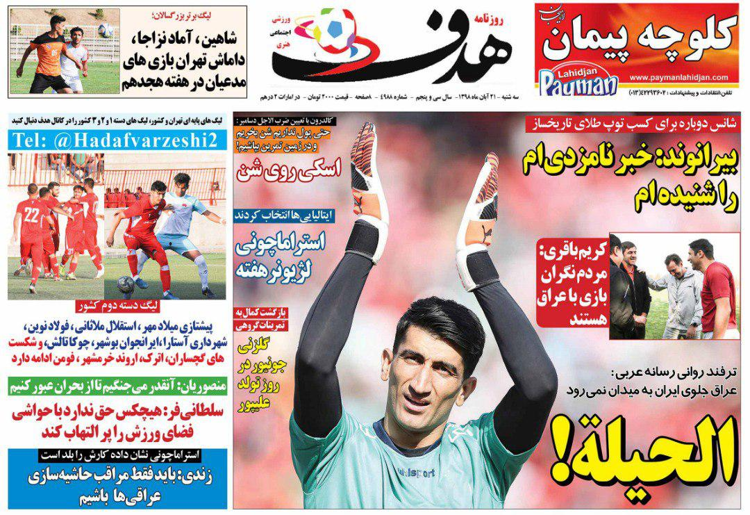 روزنامه هدف ورزشی