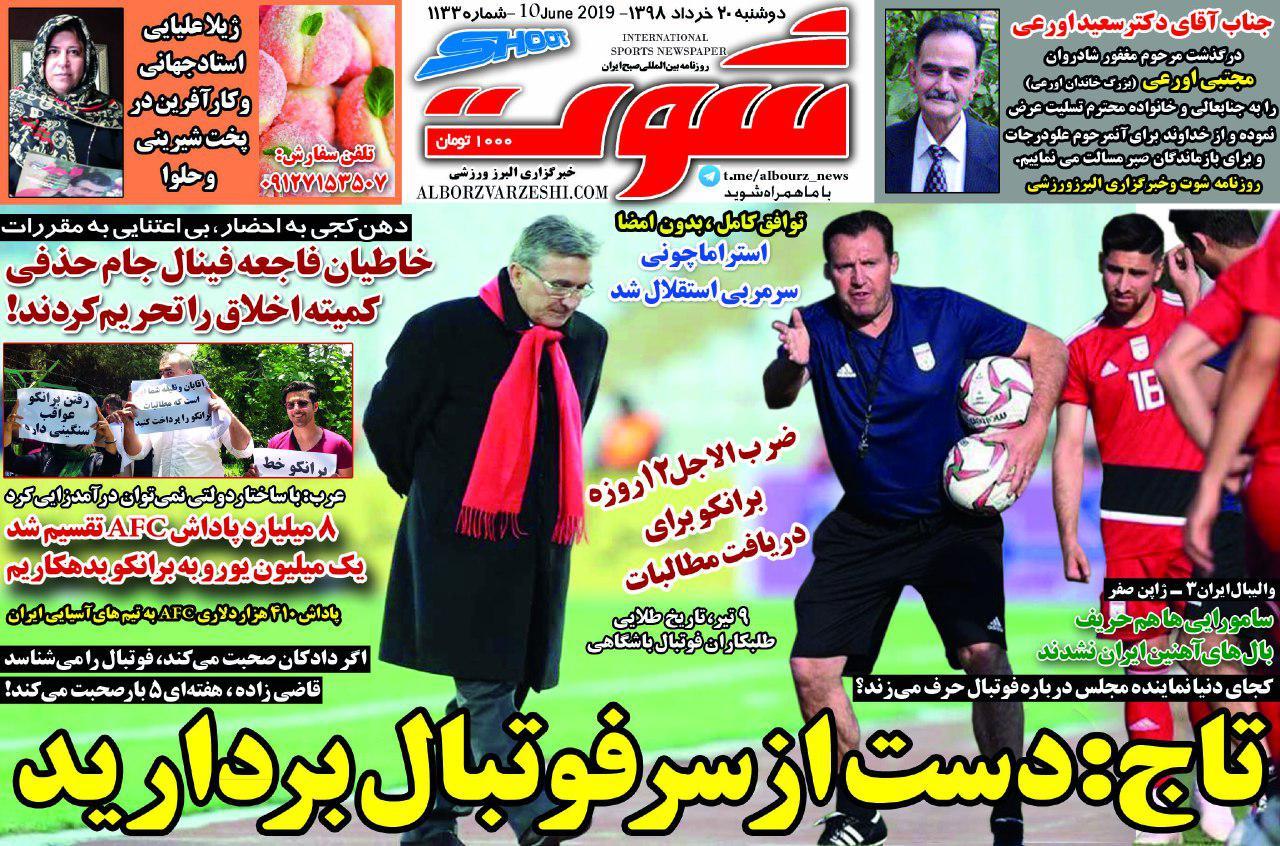 روزنامه شوت ورزشی