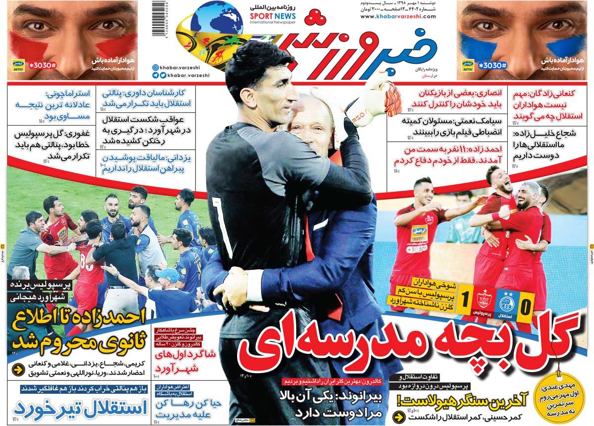 خبر-ورزشی
