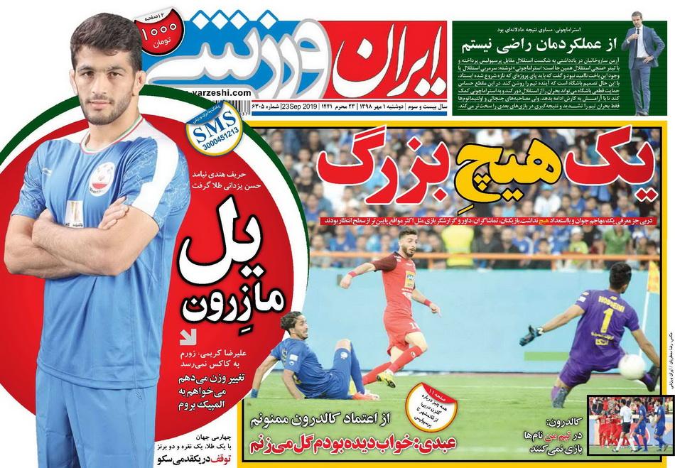 ایران-ورزشی