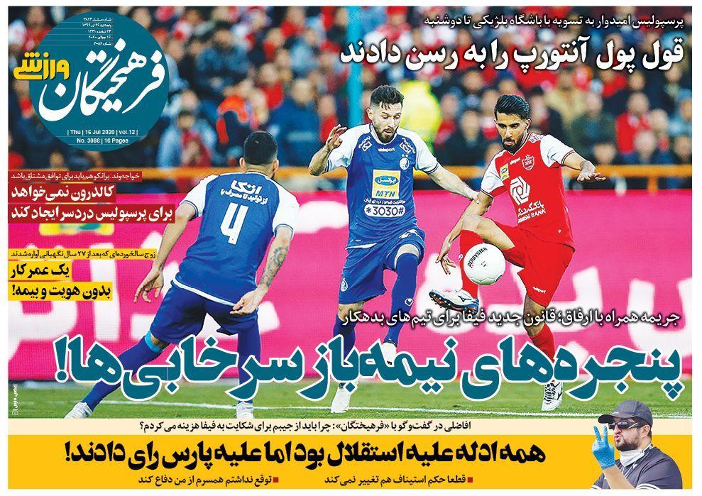 روزنامه فرهیختگان ورزشی