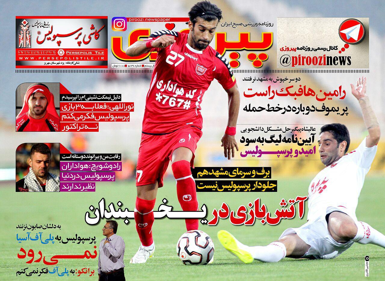 نیم صفحه اول روزنامه پیروزی چاپ فردا / 18 آذر