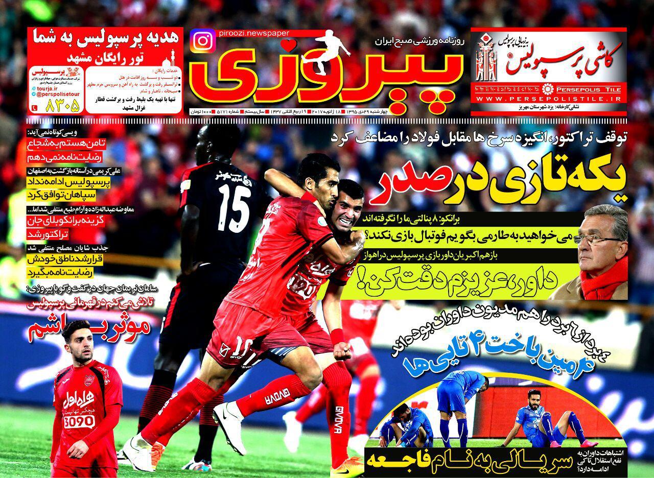 نیم صفحه اول روزنامه پیروزی چاپ فردا / 29 دی