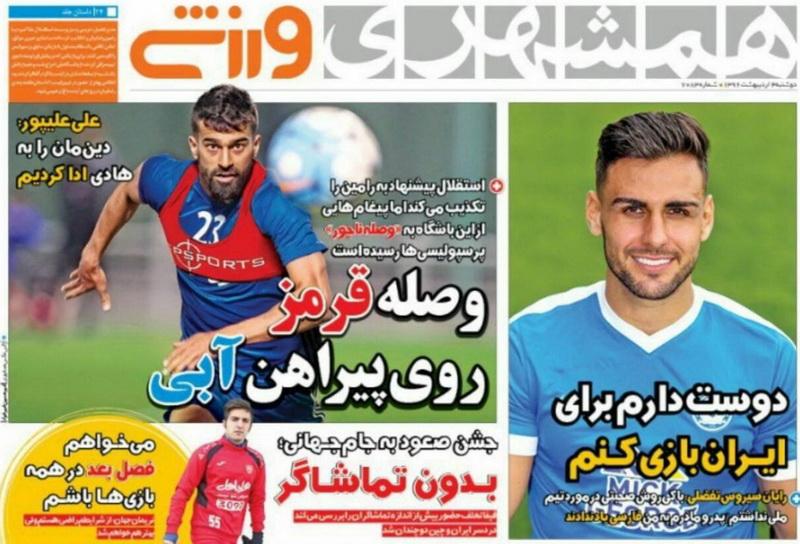 نیم صفحه اول روزنامه های ورزشی صبح کشور