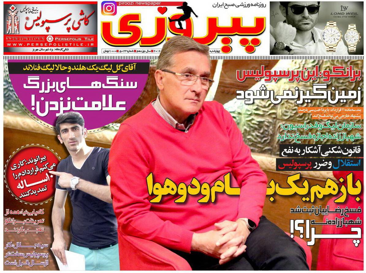 نیم صفحه اول روزنامه پیروزی چاپ فردا / ۲۳ تیر