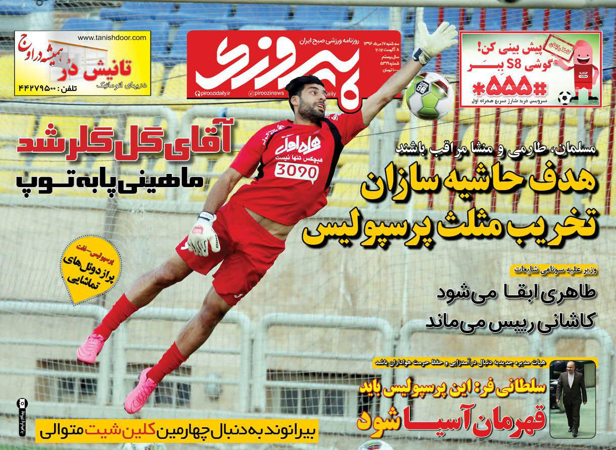 نیم صفحه اول روزنامه پیروزی چاپ فردا / ۱۷ مرداد
