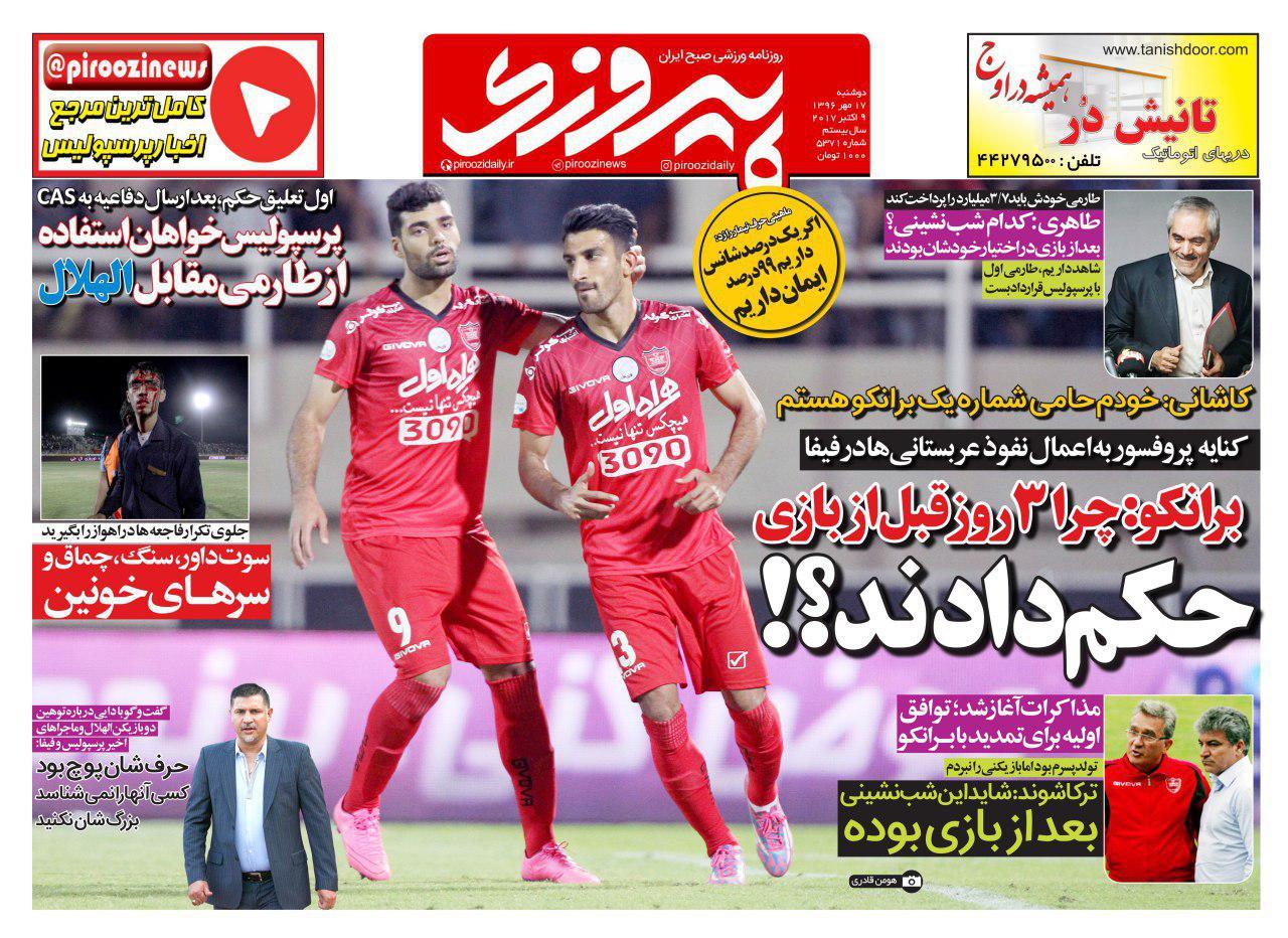 نیم صفحه اول روزنامه پیروزی چاپ فردا / ۱۷ مهر