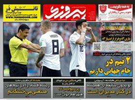 نیم صفحه اول روزنامه پیروزی چاپ فردا / ۲۹ خرداد