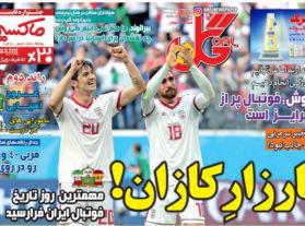 نیمصفحه اول روزنامههای ورزشی ۳۰ خرداد