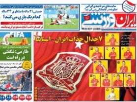 نیمصفحه اول روزنامههای ورزشی ۲۹ خرداد