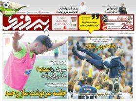 نیم صفحه اول روزنامه پیروزی چاپ فردا / ۲۵ تیر