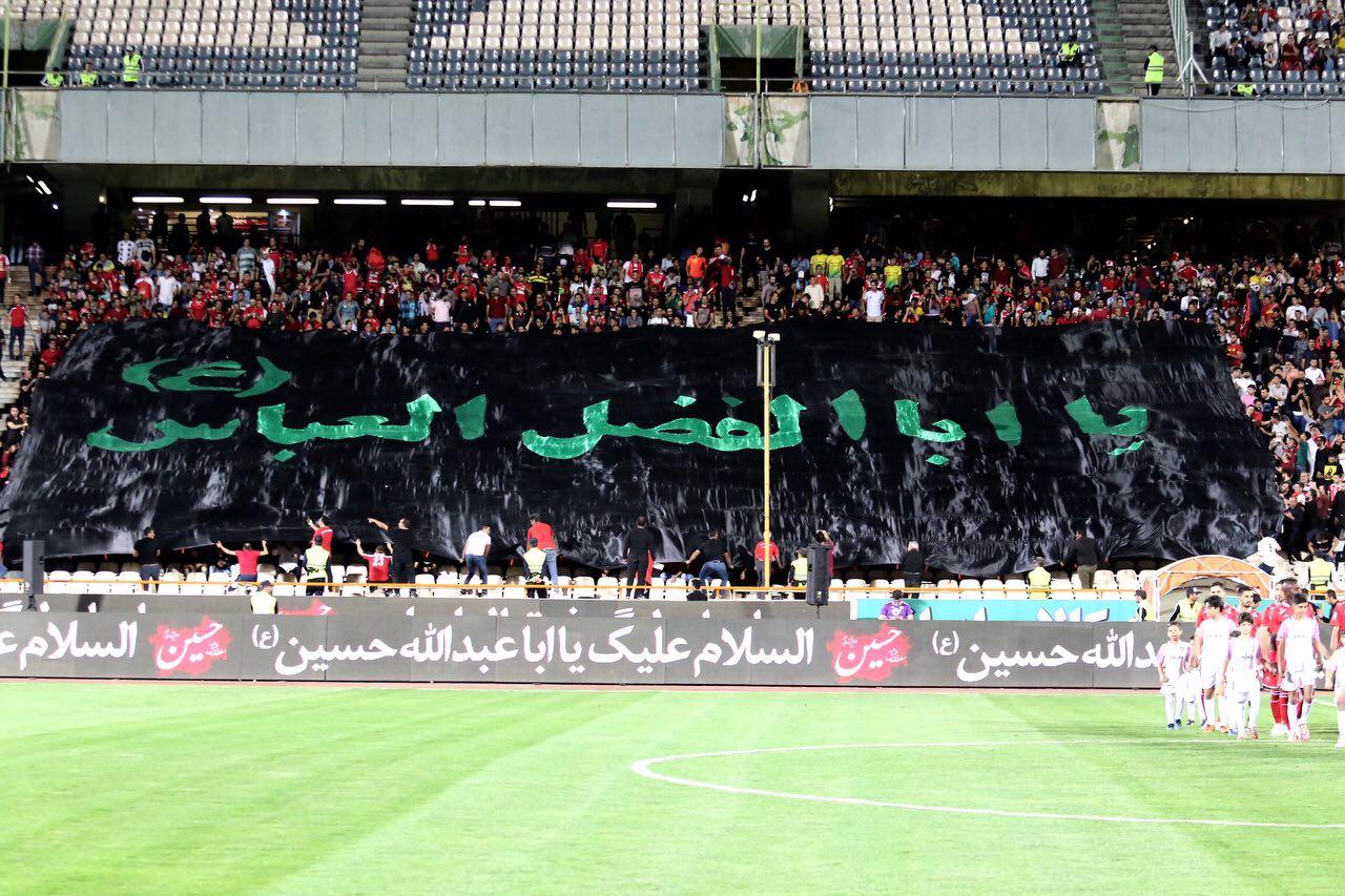 تشکر کانون هواداران باشگاه از هواداران پرسپولیس و نساجی مازندران