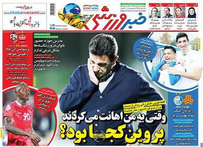 نیمصفحه اول روزنامههای ورزشی 26 مهر
