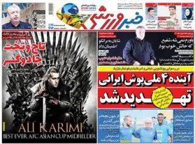 نیمصفحه اول روزنامههای ورزشی ۱۹ مهر