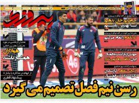 نیم صفحه اول روزنامه پیروزی چاپ فردا / ۱۹ مهر