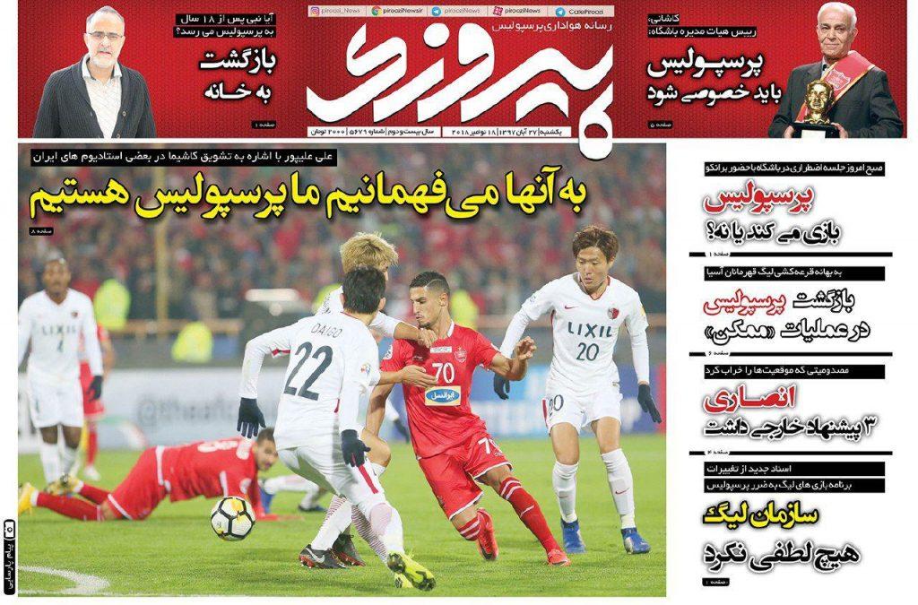 نیم صفحه اول روزنامه پیروزی چاپ فردا / 27 آبان