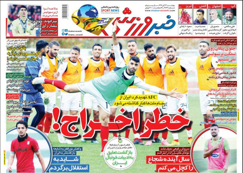 نیمصفحه اول روزنامههای ورزشی 23 آبان