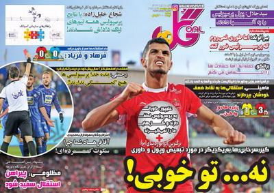 نیمصفحه اول روزنامههای ورزشی 24 آذر