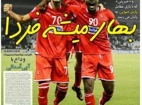 نیم صفحه اول روزنامه پیروزی چاپ فردا / ۲۲ آذر