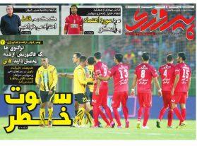 نیم صفحه اول روزنامه پیروزی چاپ فردا / ۱۵ آذر