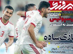 نیم صفحه اول روزنامه پیروزی چاپ فردا / ۲۲ دی
