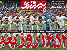 نیم صفحه اول روزنامه پیروزی چاپ فردا / ۲۶ دی