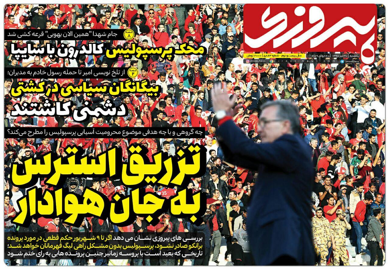 نیم صفحه اول روزنامه پیروزی چاپ فردا / ۳۰ تیر
