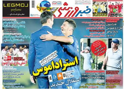 نیمصفحه اول روزنامههای ورزشی ۳۰ مهر