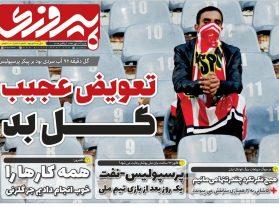 نیم صفحه اول روزنامه پیروزی چاپ فردا / ۱۳ مهر