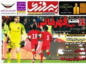 نیم صفحه اول روزنامه پیروزی چاپ فردا / ۷ دی
