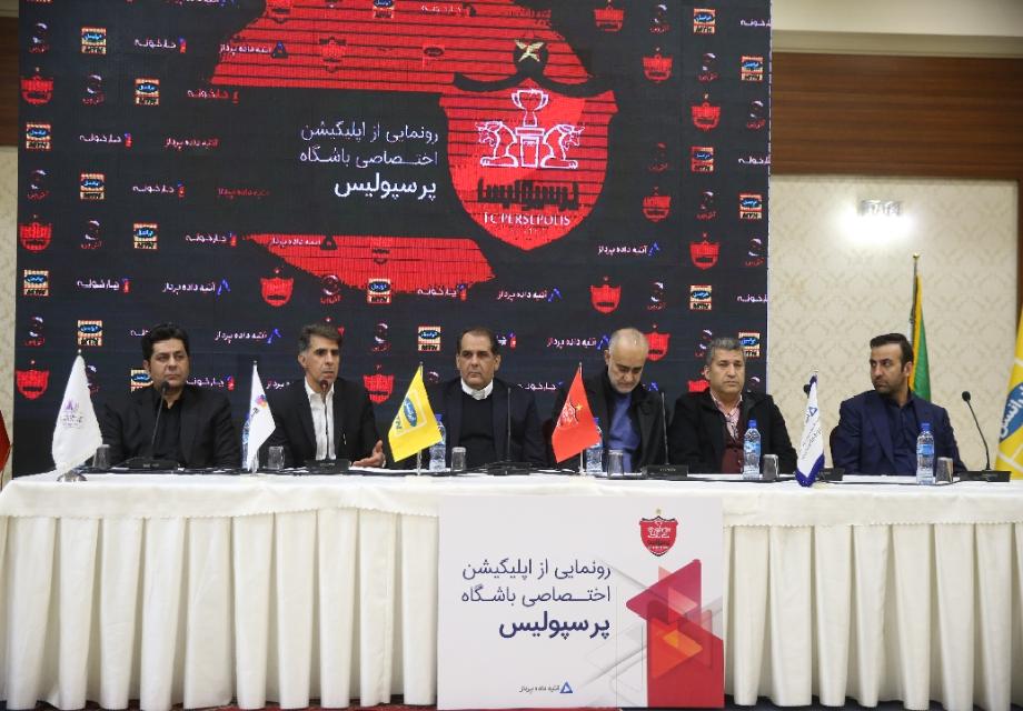 مراسم رونمایی از طرحهای اقتصادی و اپلیکیشن پرسپولیس برگزار شد