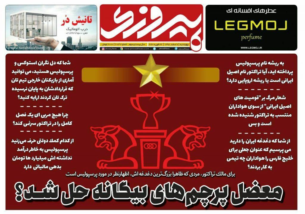 نیم صفحه اول روزنامه پیروزی چاپ فردا / 7 اسفند