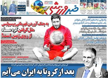 نیمصفحه اول روزنامههای ورزشی ۲۹ اردیبهشت