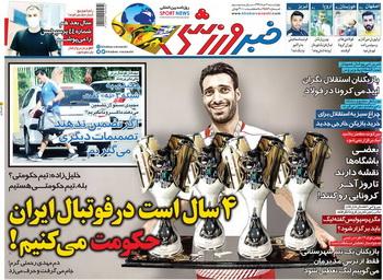 نیمصفحه اول روزنامههای ورزشی ۷ خرداد