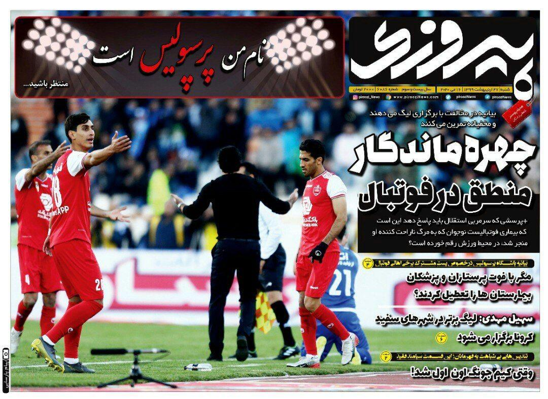 نیم صفحه اول روزنامه پیروزی چاپ فردا / ۲۷ اردیبهشت