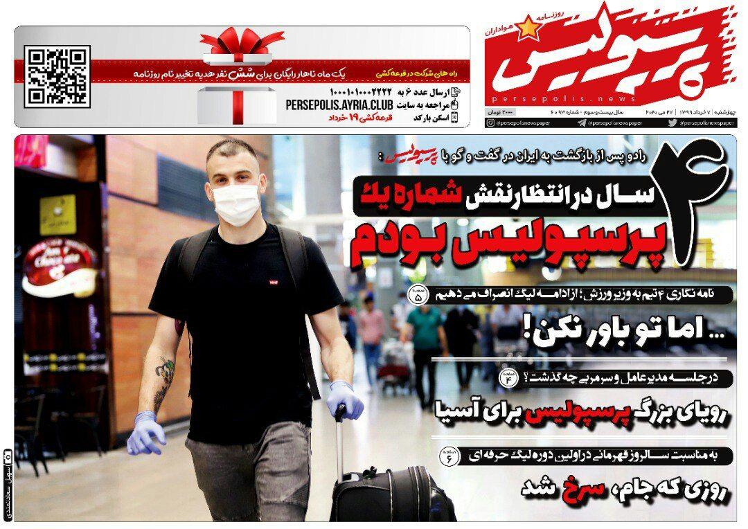 نیم صفحه اول روزنامه پرسپولیس چاپ فردا / ۷ خرداد