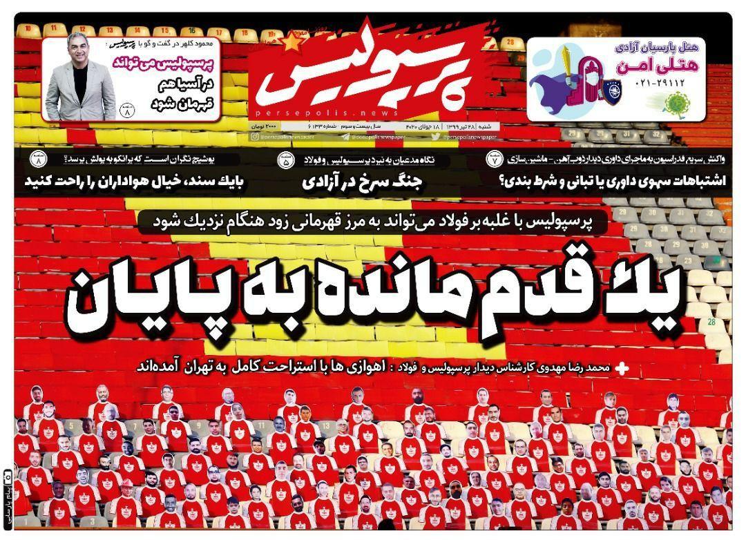 نیم صفحه اول روزنامه پرسپولیس چاپ فردا / ۲۸ تیر
