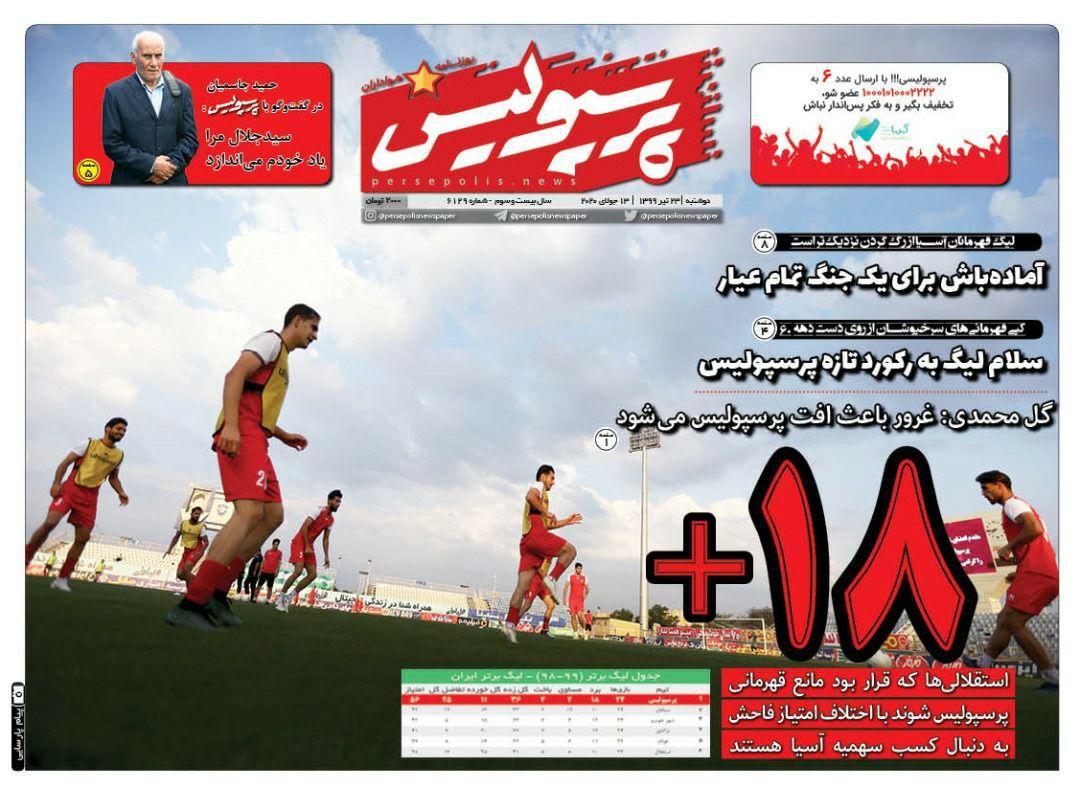 نیم صفحه اول روزنامه پرسپولیس چاپ فردا / ۲۳ تیر