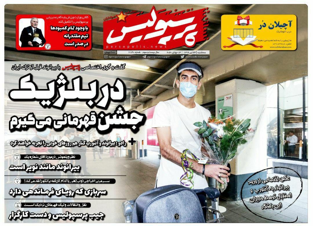 نیم صفحه اول روزنامه پرسپولیس چاپ فردا / ۲۴ تیر