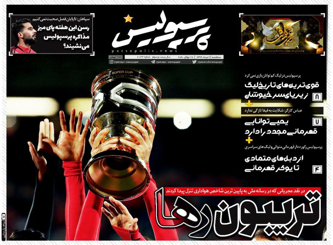 نیم صفحه اول روزنامه پرسپولیس چاپ فردا / ۷ مرداد