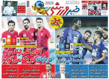 نیمصفحه اول روزنامههای ورزشی ۱ شهریور