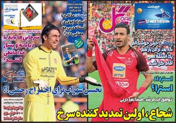 نیمصفحه اول روزنامههای ورزشی ۲ شهریور