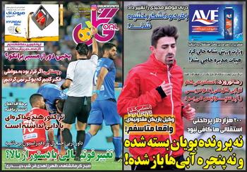 نیمصفحه اول روزنامههای ورزشی ۳ شهریور