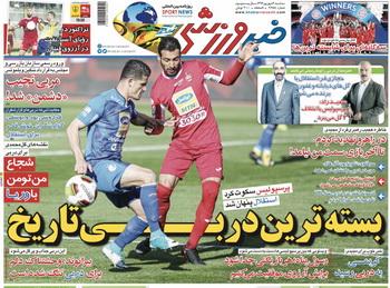 نیمصفحه اول روزنامههای ورزشی ۴ شهریور